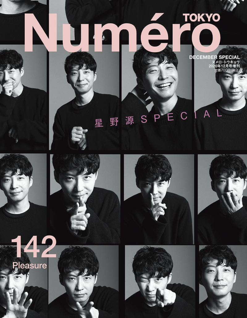 画像は、「Numero TOKYO(ヌメロ・トウキョウ)」2020年12月号(扶桑社)特別版