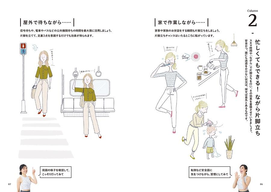 写真は、ながら片脚立ちのページ(C)山谷夏未/リブレ