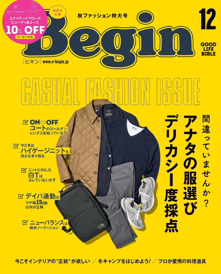 写真は、「Begin」2020年12月号(世界文化社)