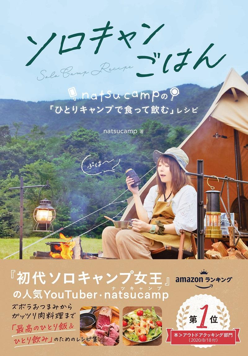画像は、『ソロキャンごはん natsucampの「ひとりキャンプで食って飲む」レシピ』(学研プラス)