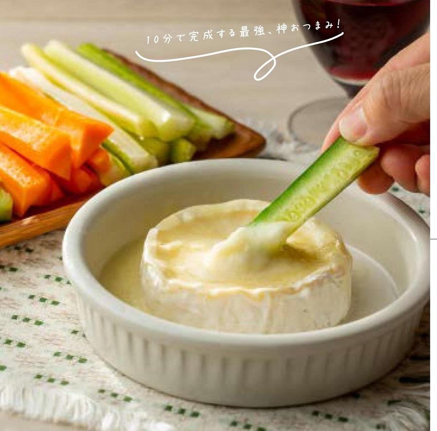 写真は、カマンベールで野菜ディップ(提供:大和書房)