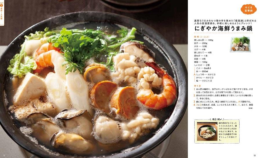 写真は、「にぎやか海鮮うまみ鍋」のページ(提供:主婦の友社)