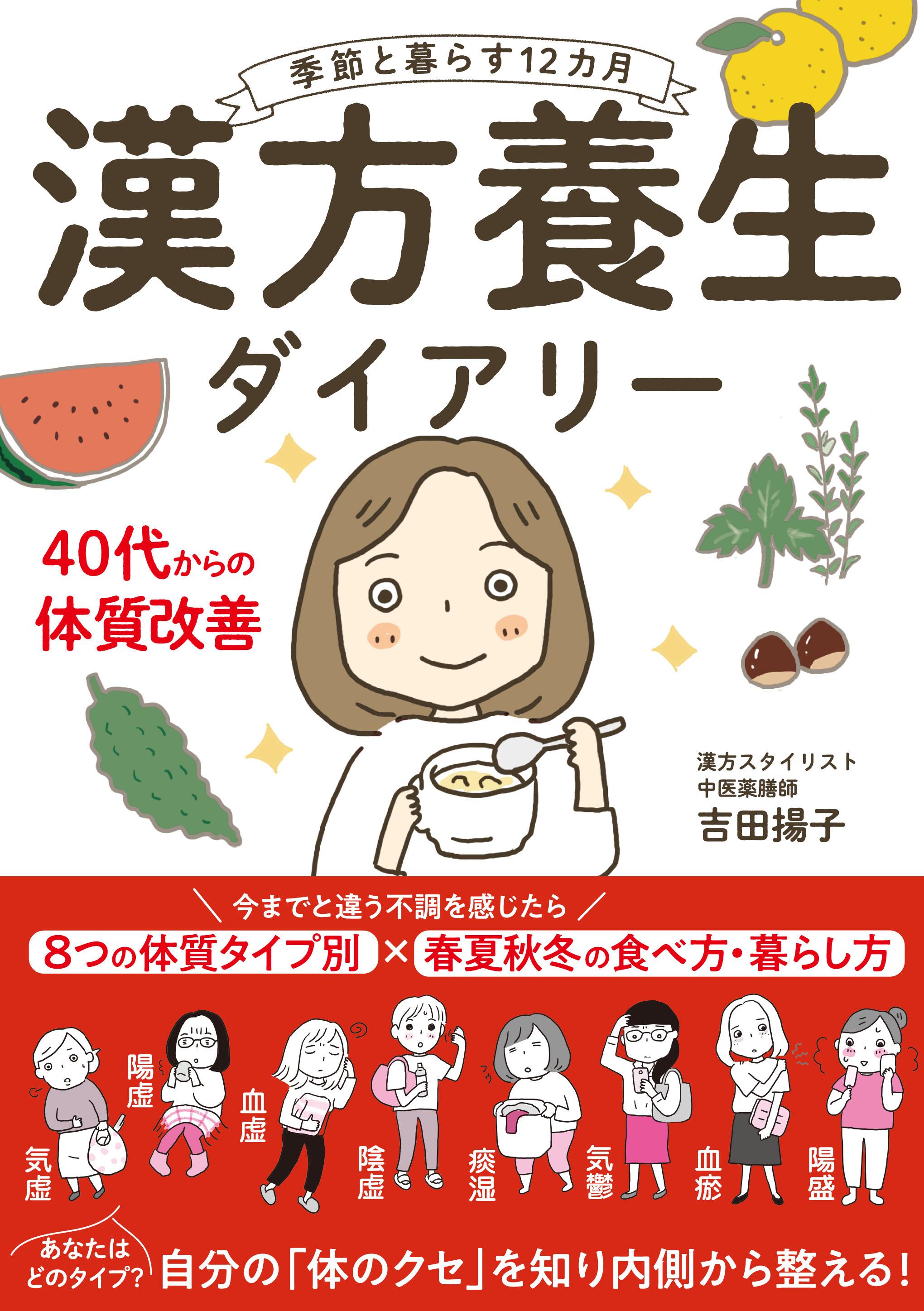 画像は、『季節と暮らす12カ月 漢方養生ダイアリー』(日本文芸社)
