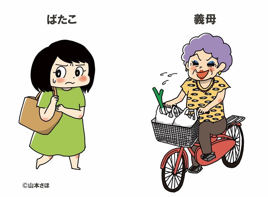 画像は、義母とばたこさんのイラスト(提供:新潮社)