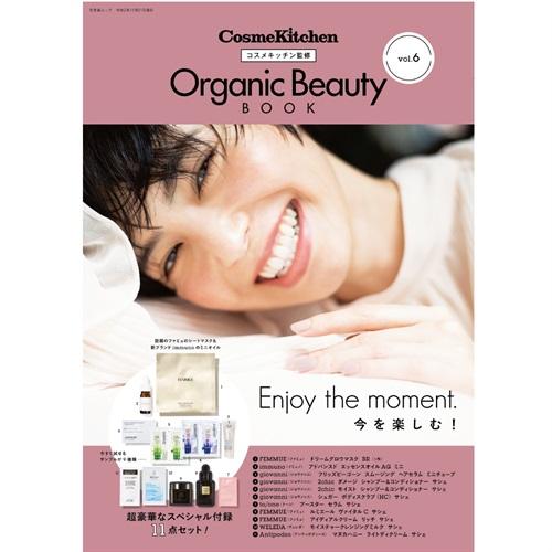 画像は、「Organic Beauty Book Vol.6」(発行:マッシュビューティーラボ 発売元:文友舎)