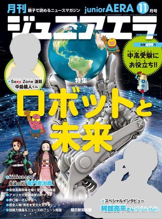 画像は、「ジュニアエラ」2020年11月号(朝日新聞出版)