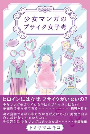 画像は、『少女マンガのブサイク女子考』(左右社)