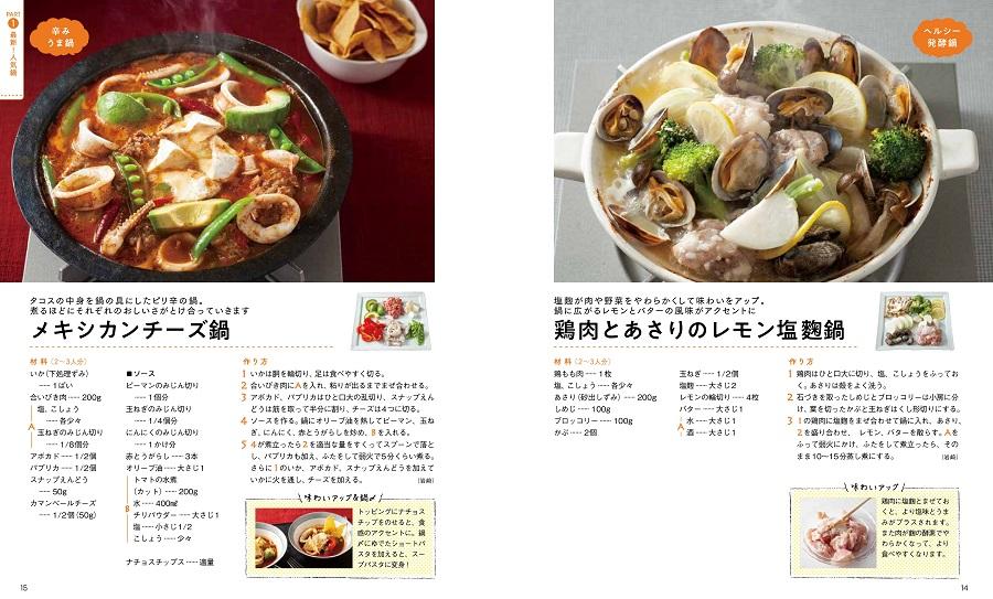 写真は、「メキシカンチーズ鍋」と「鶏肉とあさりのレモン塩麴鍋」のページ(提供:主婦の友社)