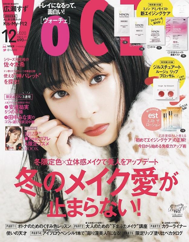 広瀬すずさんが表紙を飾る「VOCE」2020年12月号(講談社)