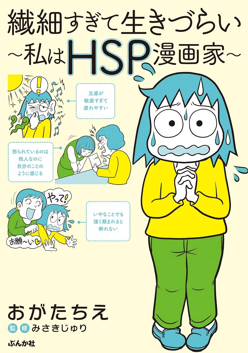 画像は、『繊細すぎて生きづらい~私はHSP漫画家~』(ぶんか社)