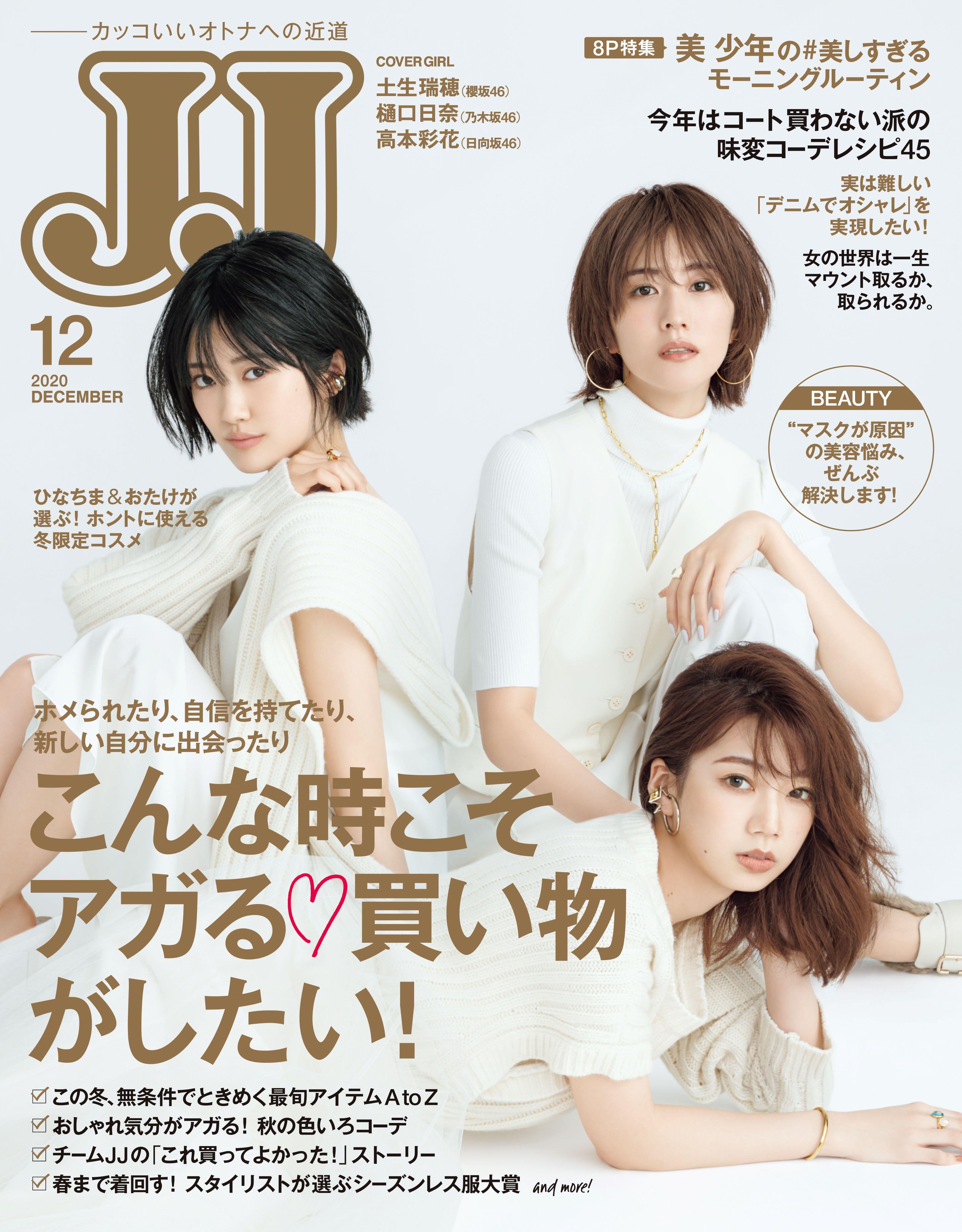 >画像は、「JJ」2020年12月号(光文社)