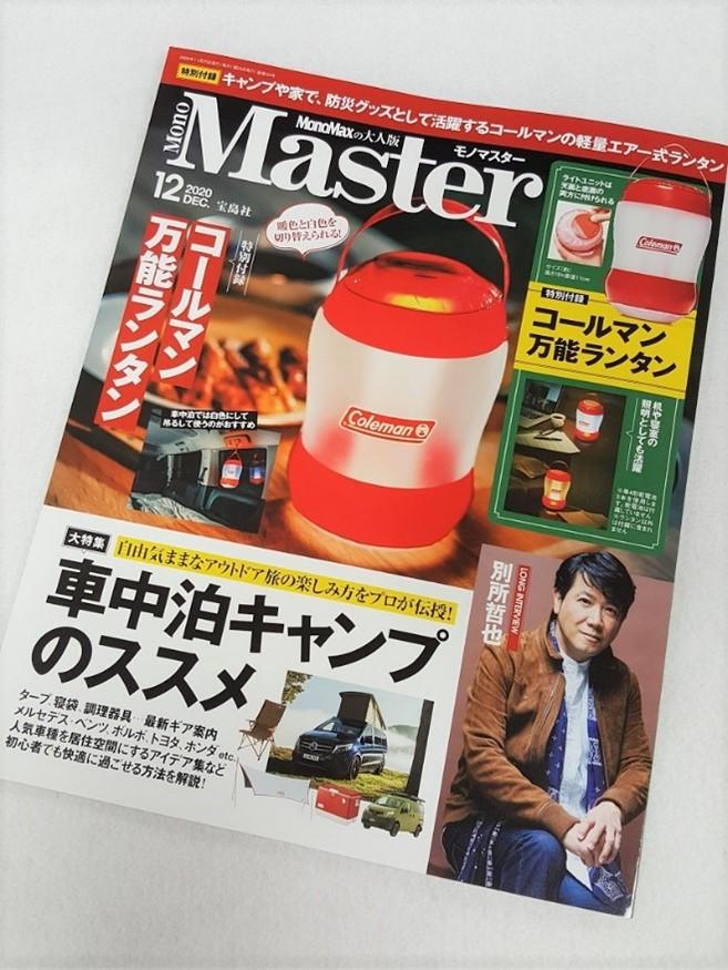 画像は、「MonoMaster(モノマスター」12月号(宝島社)