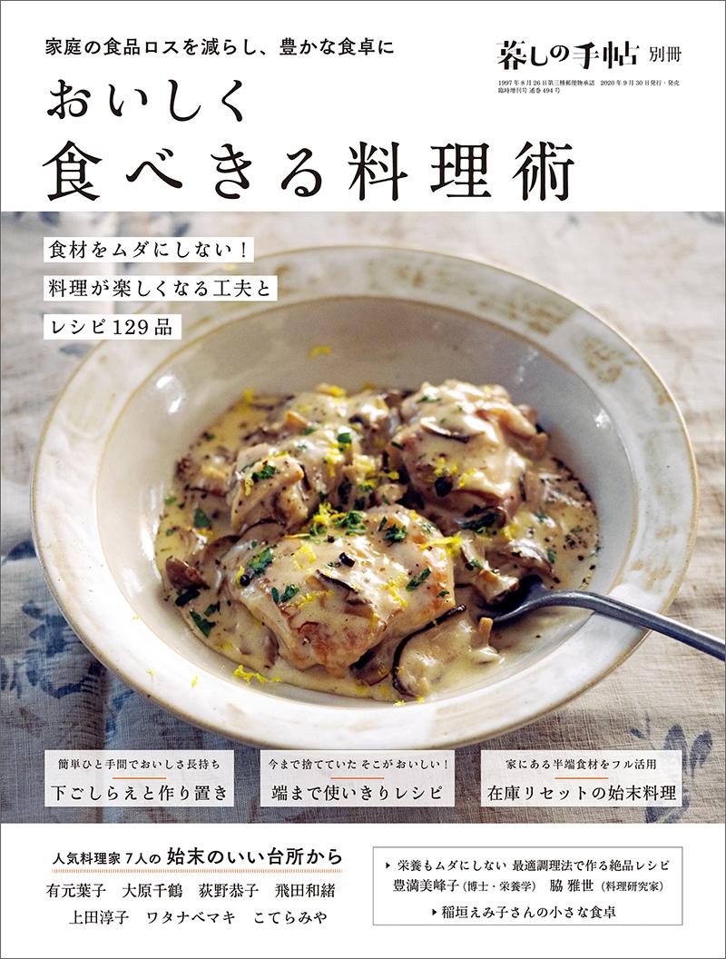画像は、暮しの手帖別冊『おいしく食べきる料理術』(発行:暮しの手帖社)