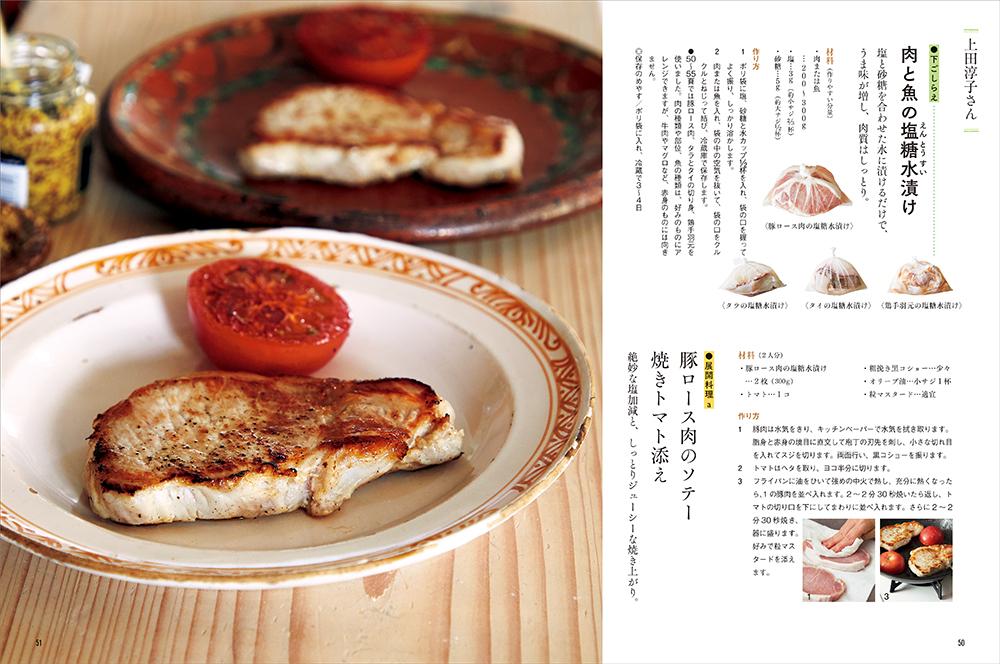 画像は、上田淳子さんによる肉と魚の塩糖水漬けのレシピ