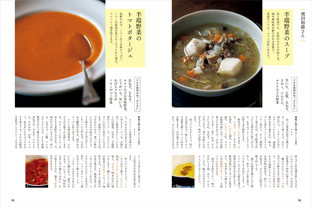 画像は、飛田和緒さんによる「半端野菜のスープ」と「半端野菜のトマトポタージュ」のレシピ