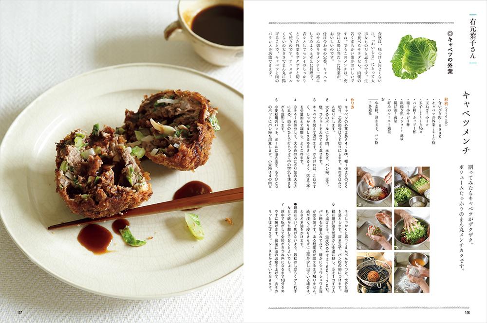 画像は、有元葉子さんによるキャベツの外葉を使ったキャベツメンチのレシピ