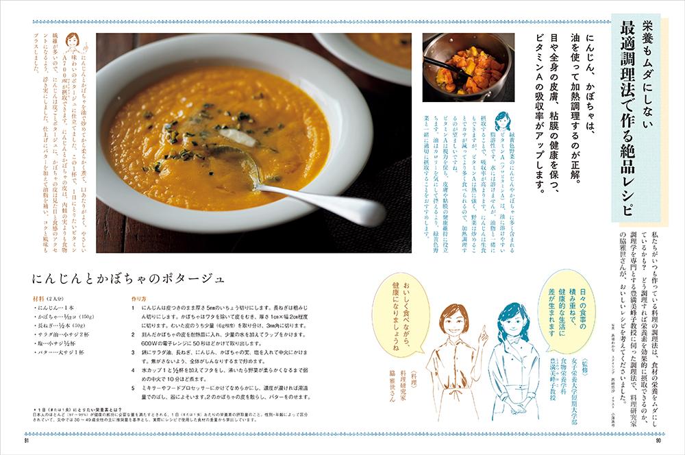 栄養もムダにしない 最適調理法で作る絶品レシピ