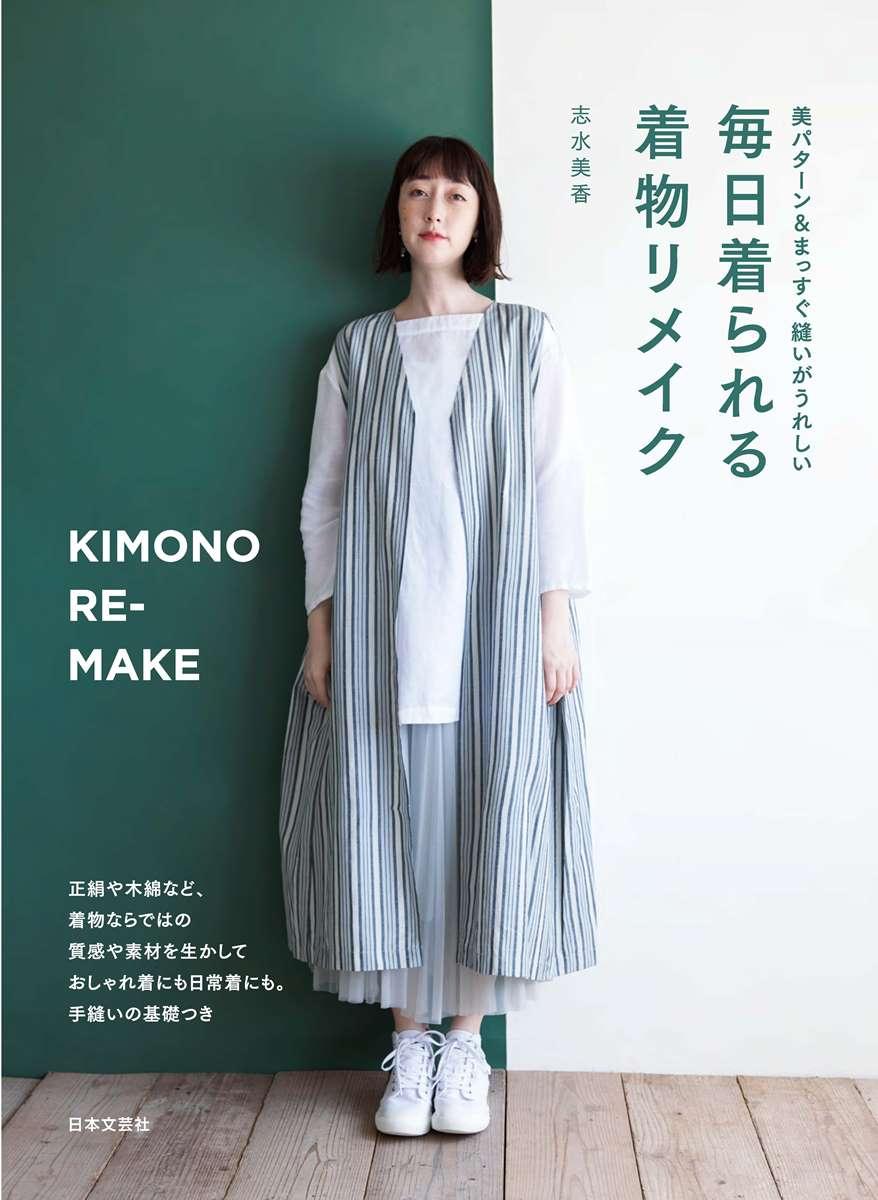 画像は、『毎日着られる 着物リメイク』(日本文芸社)