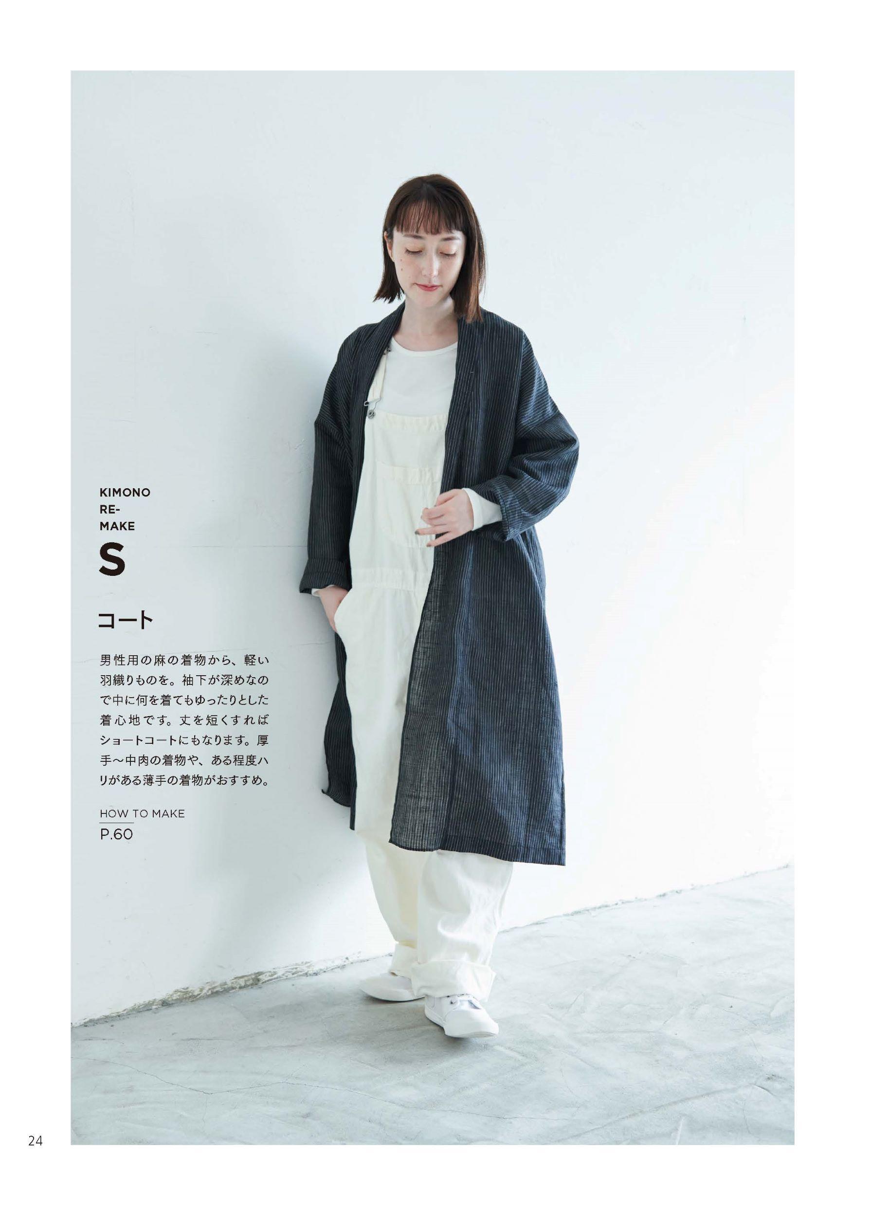 kコート(男性用の麻の着物から)