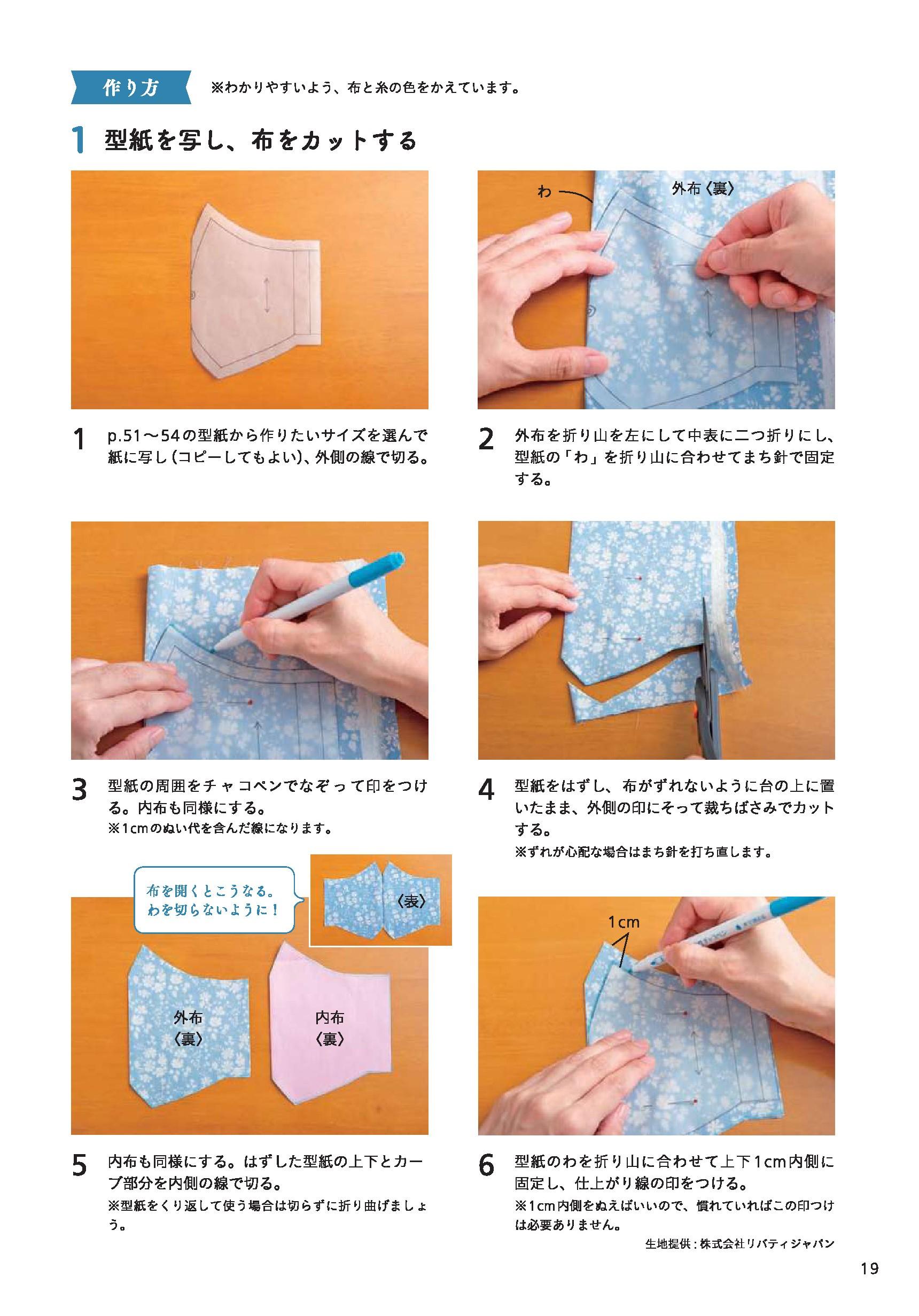 作り方のページ