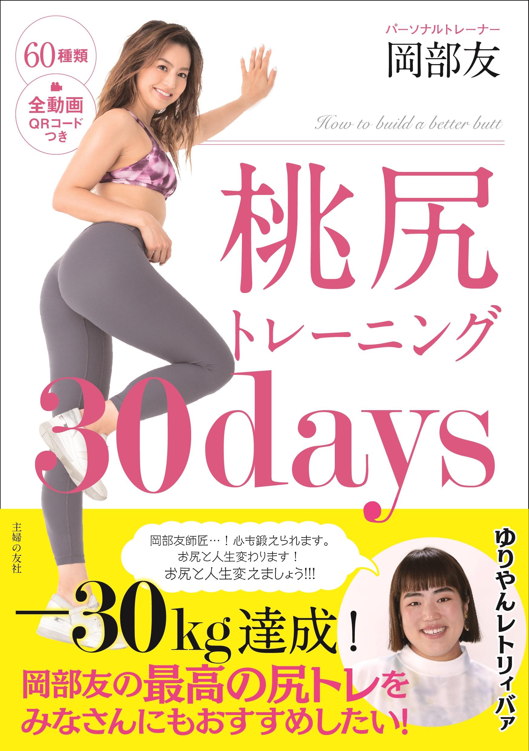 『桃尻トレーニング30days』(主婦の友社)