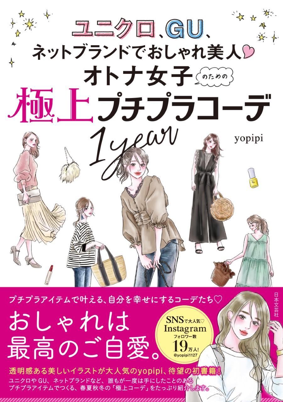 画像は、『ユニクロ、GU、ネットブランドでおしゃれ美人(ハート) オトナ女子のための極上プチプラコーデ1year』(日本文芸社)