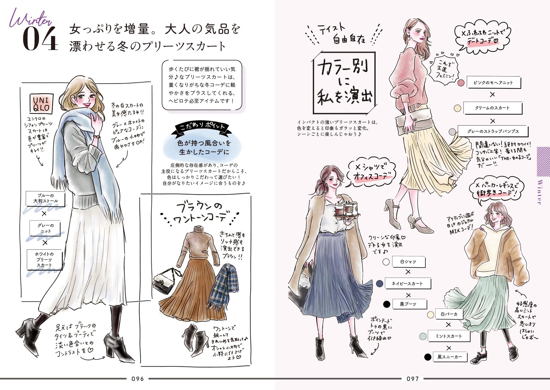 画像は、大人の気品を漂わせる冬のプリーツスカート