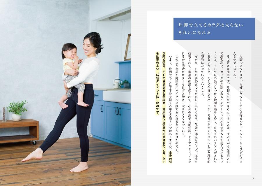 写真は、子供を抱きながら片脚立ちする様子(C)山谷夏未/リブレ