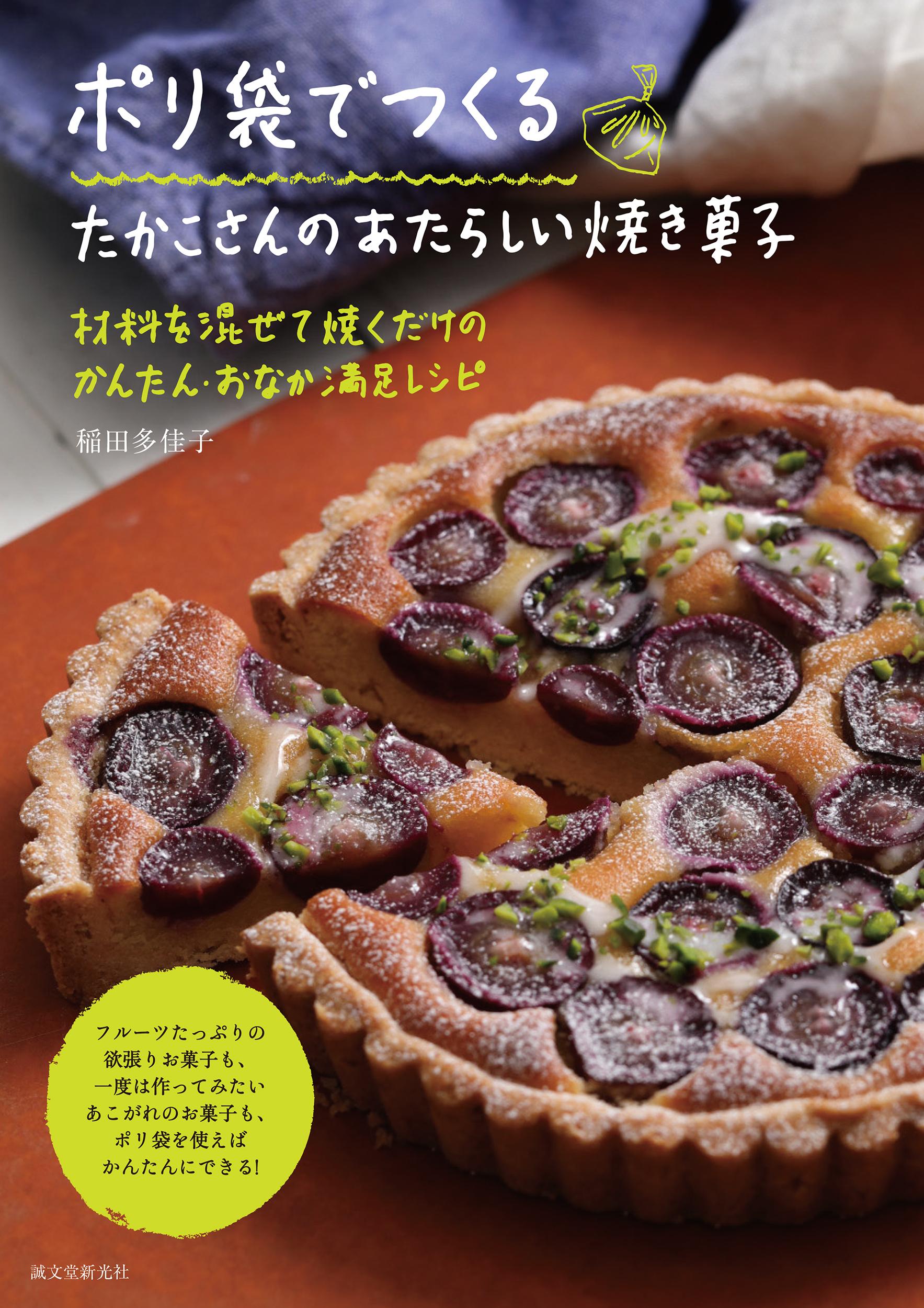 画像は、『ポリ袋でつくる たかこさんのあたらしい焼き菓子』(誠文堂新光社)
