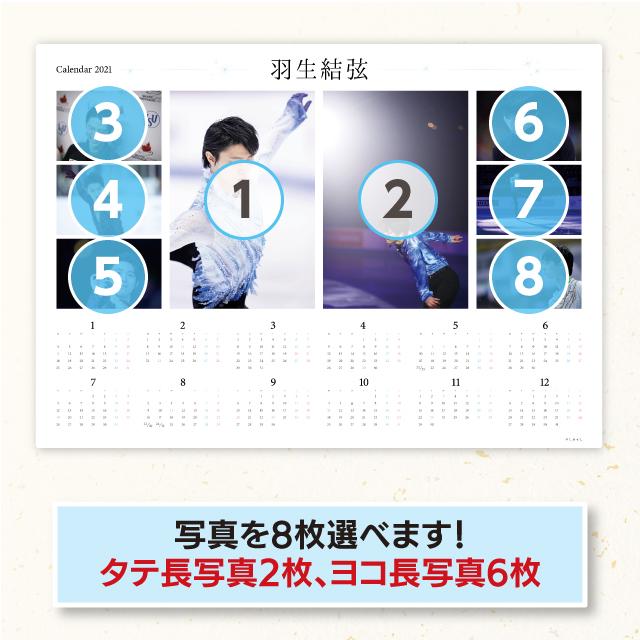 写真は、ヨコポスターカレンダーの写真枚数(提供:報知新聞社)