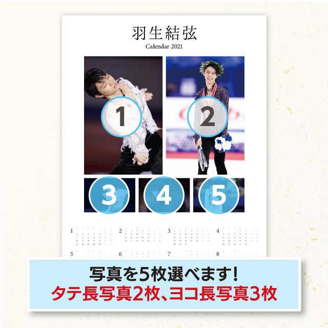 写真は、タテポスターカレンダーの写真枚数(提供:報知新聞社)