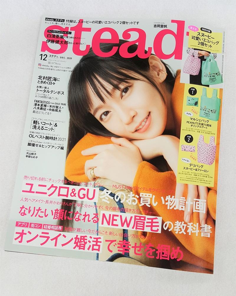 画像は、「steady.」2020年12月号(宝島社)通常号