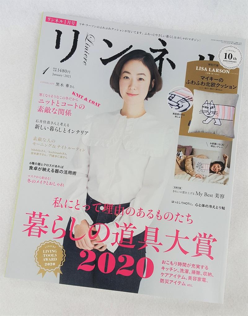 画像は、「リンネル」2021年1月号(宝島社)通常号