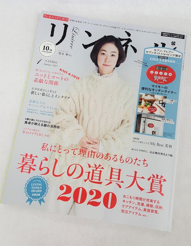 画像は、「リンネル」2021年1月号(宝島社)増刊号