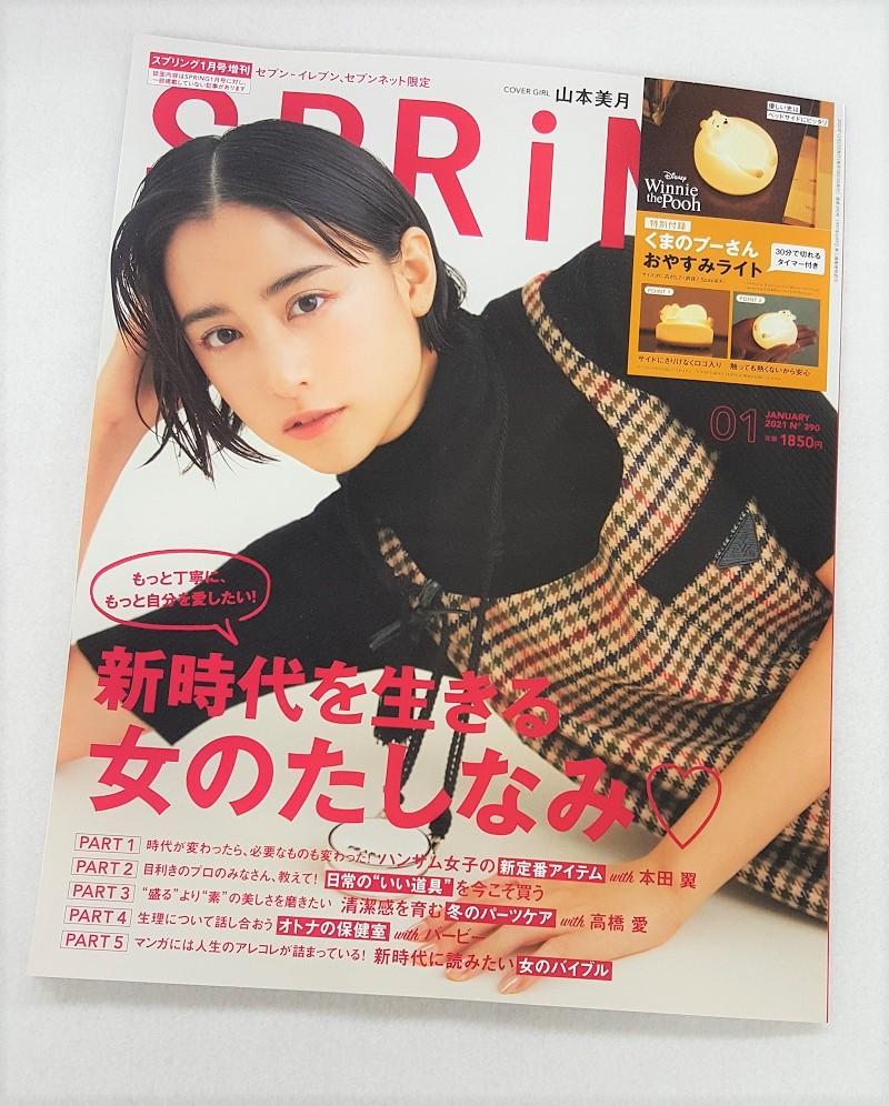 画像は、「SPRiNG」2021年1月号(宝島社)増刊号