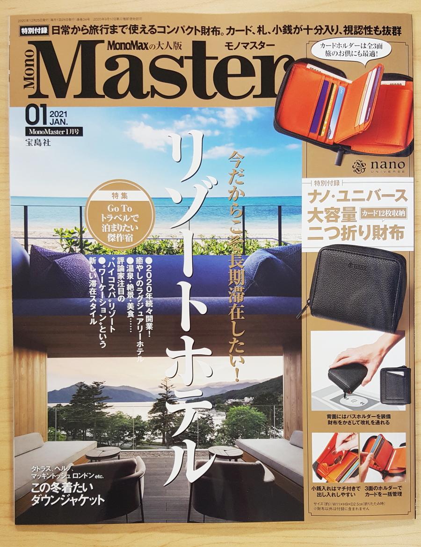 画像は、「MonoMaster」2021年1月号(宝島社)