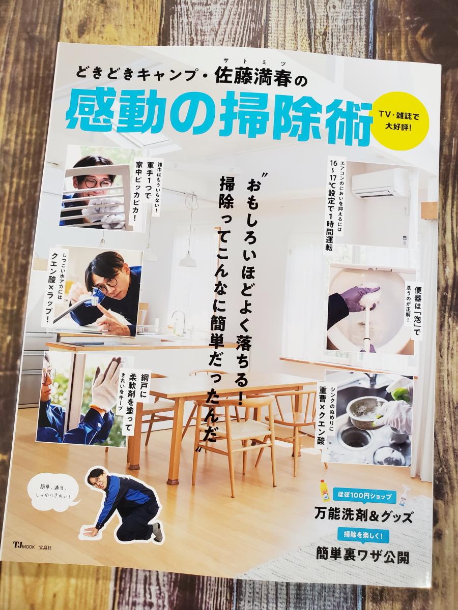 画像は、『どきどきキャンプ・佐藤満春の感動の掃除術』(宝島社)