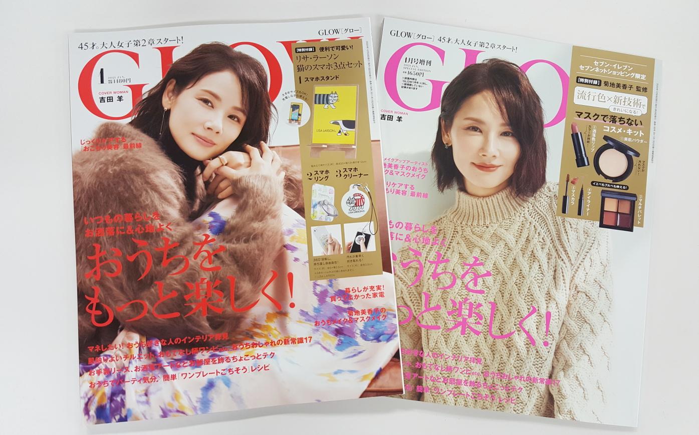 「GLOW」2021年1月号(宝島社)の通常号(写真左)、増刊号(写真右)