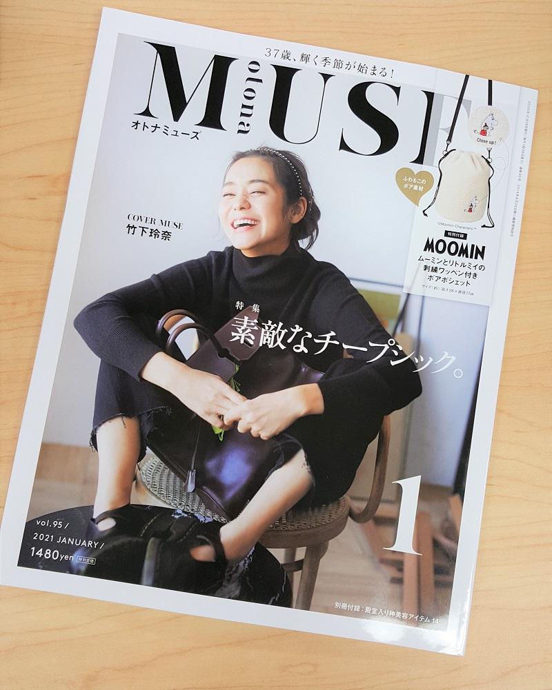 画像は、「otona MUSE(オトナミューズ)」2021年1月号(宝島社)通常号