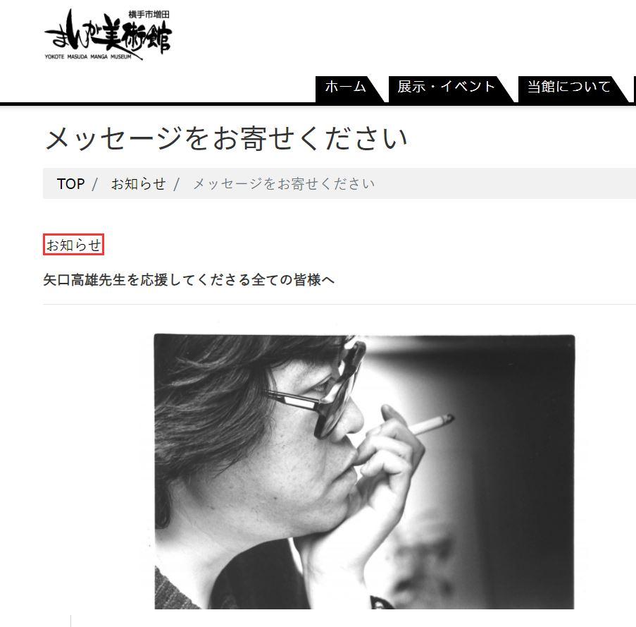画像は、「横手増田まんが美術館」のホームページ「矢口高雄先生を応援してくださる全ての皆様へ」の画面キャプチャ