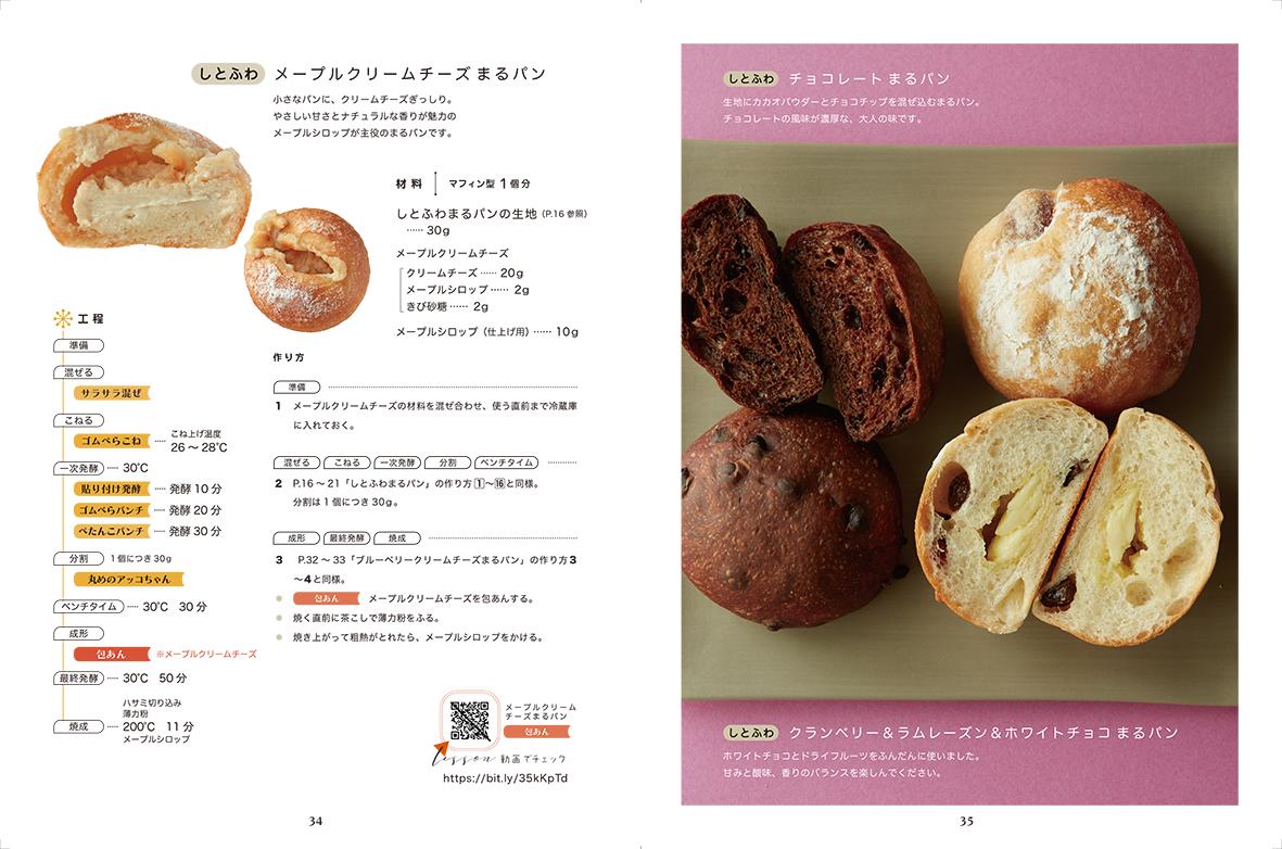 画像はレシピページ。バラエティ豊かな「まるパン」たち