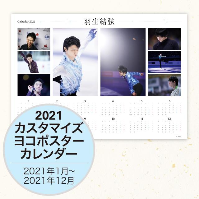 写真は、ヨコポスターカレンダーの見本(提供:報知新聞社)
