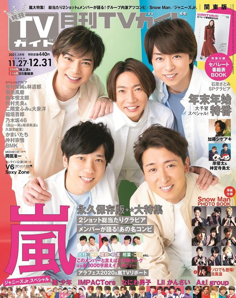 画像は、「月刊TVガイド2021年1月号」(東京ニュース通信社)