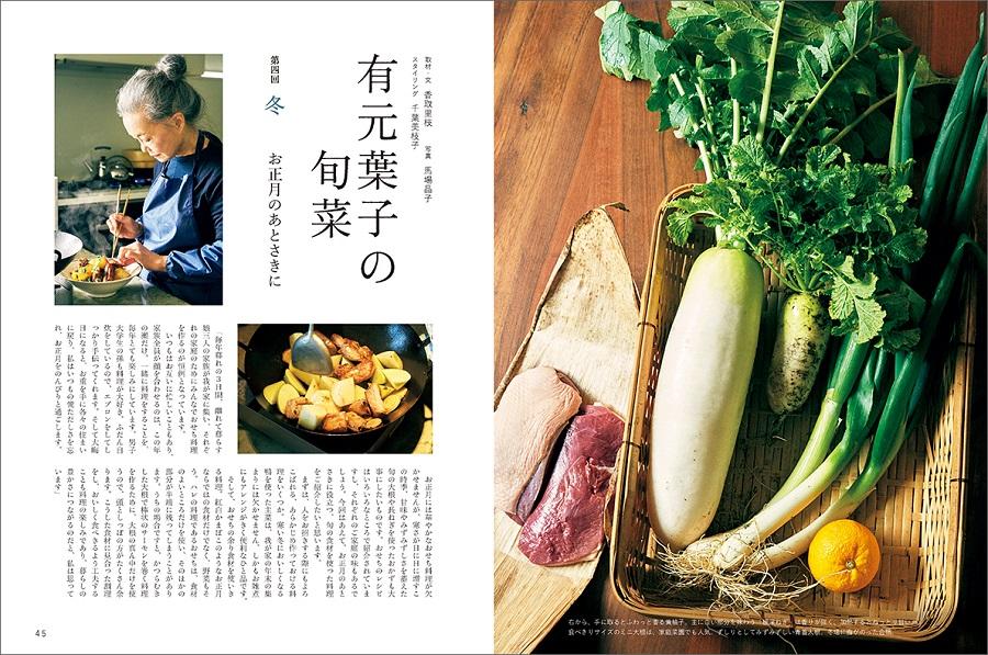 写真は、有本さんのレシピのページ(提供:暮しの手帖社)