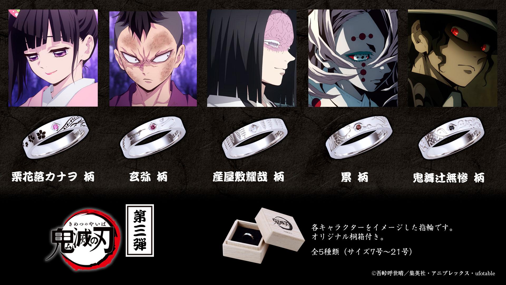 画像は、各キャラクターをイメージした5種のリング