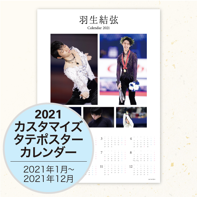 写真は、タテポスターカレンダーの見本(提供:報知新聞社)