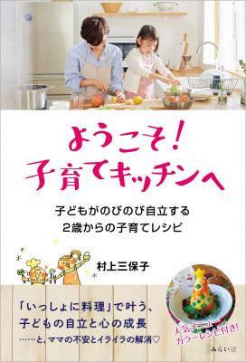 画像は、『ようこそ! 子育てキッチンへ 子どもがのびのび自立する 2歳からの子育てレシピ』(みらいパブリッシング)