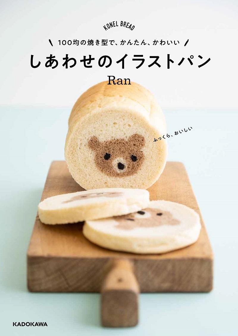 画像は、『100均の焼き型で、かんたん、かわいい しあわせのイラストパン』(KADOKAWA)