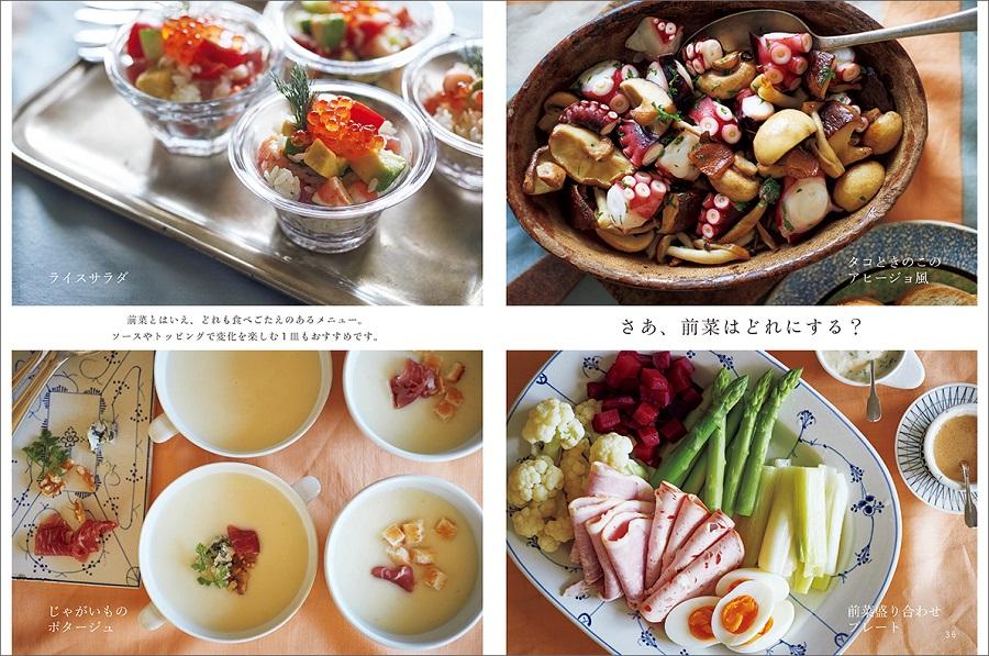 写真は、コース料理(提供:暮しの手帖社)