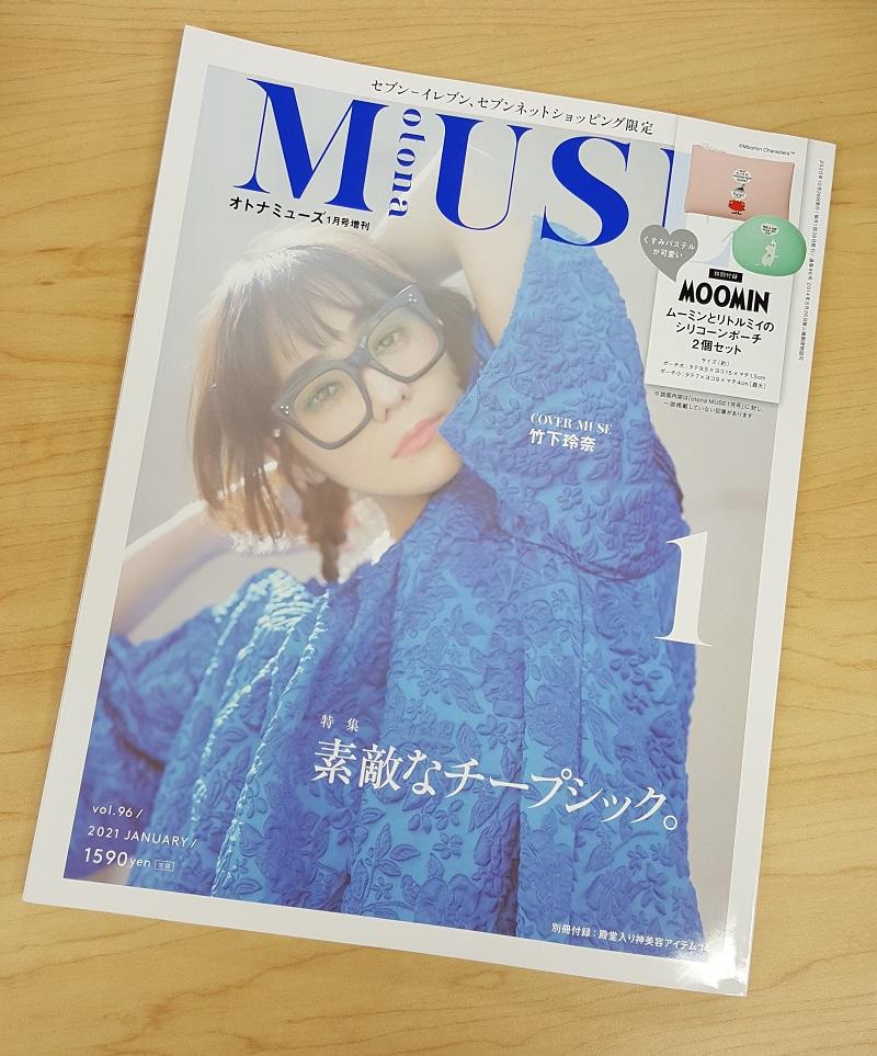 画像は、「otona MUSE(オトナミューズ)」2021年1月号(宝島社)増刊号